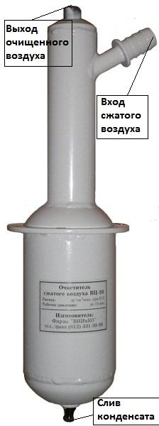 ВЦ-10 - очиститель сжатого воздуха (влагоотделитель) от конденсата влаги, масла и механических частиц